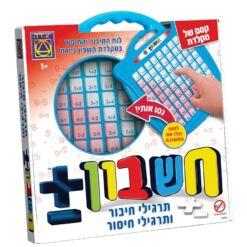 קסם של מקלדת חשבון ± לוח החיבור והחיסור במקלדת חשבון ניידת, כלי למידה מכוון תוצאות, משחק לפיתוח כישורים מתמטיים